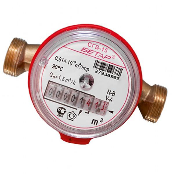 Счетчики воды бытовые СГВ-15 МЗ